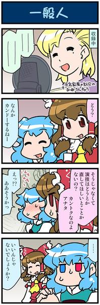 がんばれ小傘さん 3567