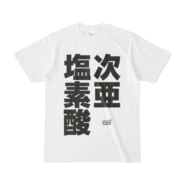 Tシャツ ホワイト 文字研究所 次亜塩素酸