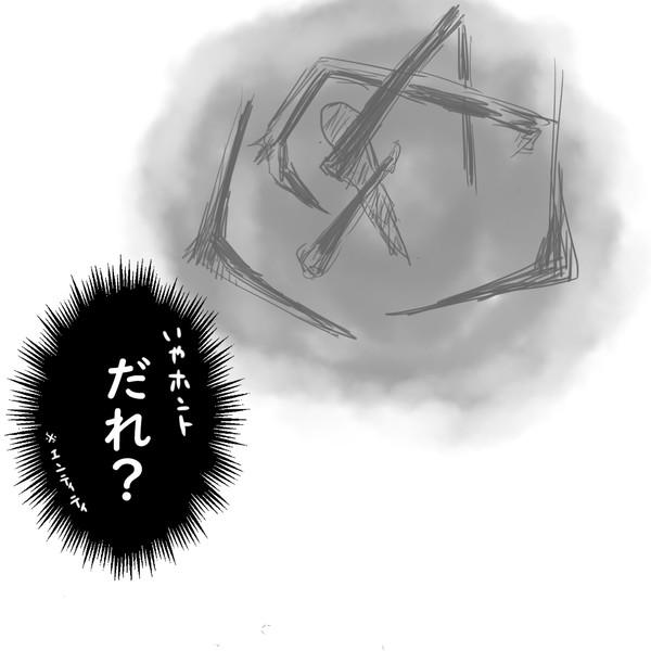 迷子のボス2