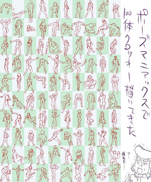 【日記】ポーマニで100体描けと言われたので
