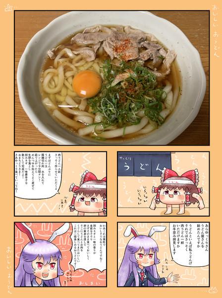 鈴仙・優曇華院・イナバさんとゆっくりさんと肉うどん