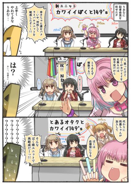 【結成】カワイイぼくと149's【即解散】