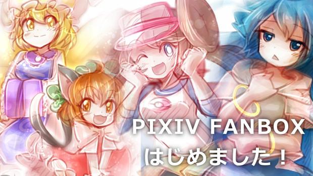 PIXIV FANBOXはじめました!