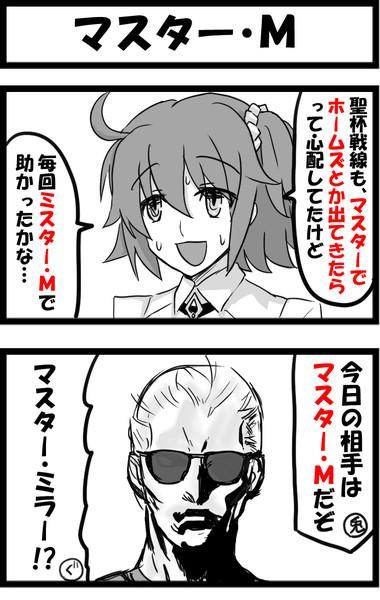 マスター・M
