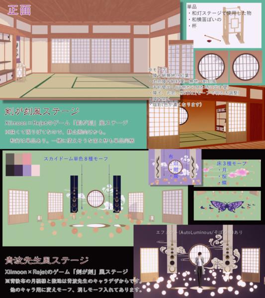 【MMD剣が刻】ステージ2種配布(一般配布終了)