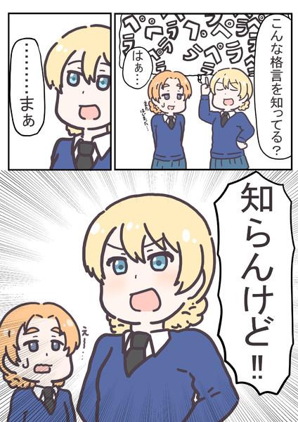 関西風ダージリン様