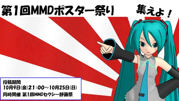 第1回MMDポスター祭り 開催告知!