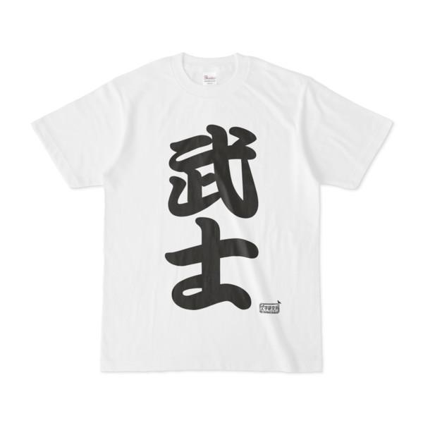 Tシャツ ホワイト 文字研究所 武士