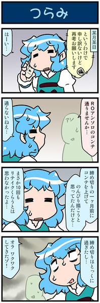 がんばれ小傘さん 3574