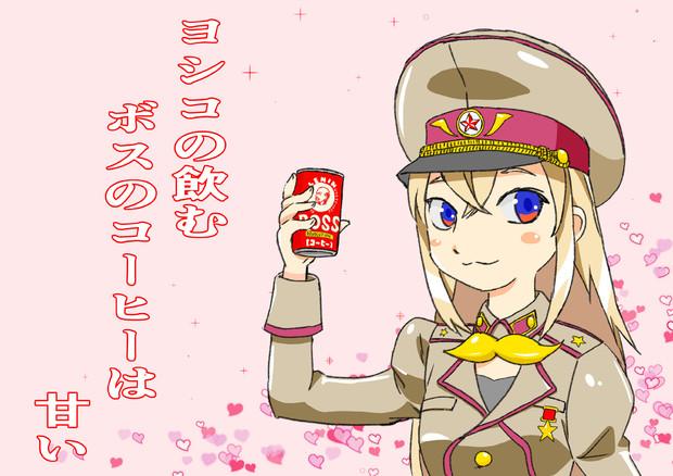 「バーチャルソビエトではコーヒーがあなたを飲む!」