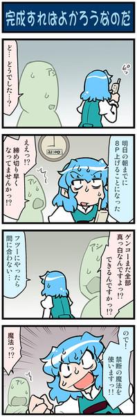 がんばれ小傘さん 3577