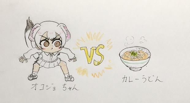 オコジョちゃん VS カレーうどん
