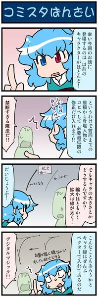 がんばれ小傘さん 3578