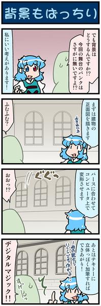 がんばれ小傘さん 3579