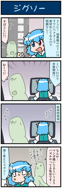 がんばれ小傘さん 3580