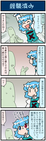 がんばれ小傘さん 3581