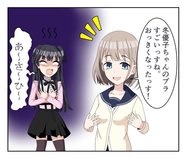 黛冬優子=芹沢あさひ=B78