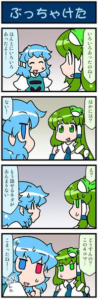 がんばれ小傘さん 3582