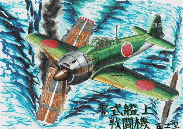 零式艦上戦闘機五二型 空母大鳳搭載機