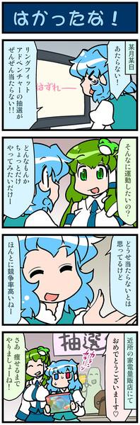 がんばれ小傘さん 3583
