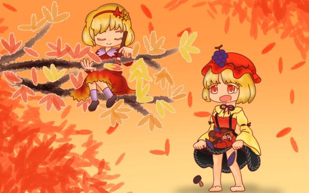 いろどる秋とみのる秋