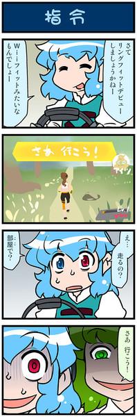 がんばれ小傘さん 3584