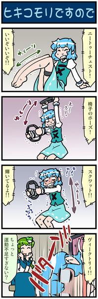 がんばれ小傘さん 3585