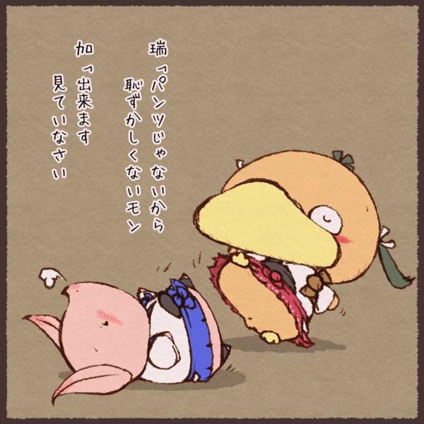 恥ずかしくない瑞鶴と負けず嫌いな加賀さん