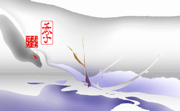 「季 Toki」※透過効果・彩・おむ09066
