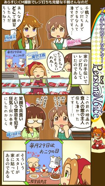 ミリシタ四コマ『Persona Voice』