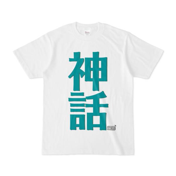 Tシャツ ホワイト 文字研究所 神話