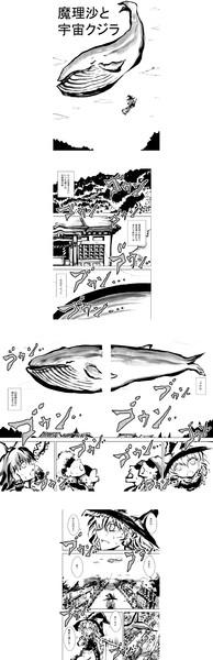 紅楼夢新刊【魔理沙と宇宙クジラ】サンプル 1/5
