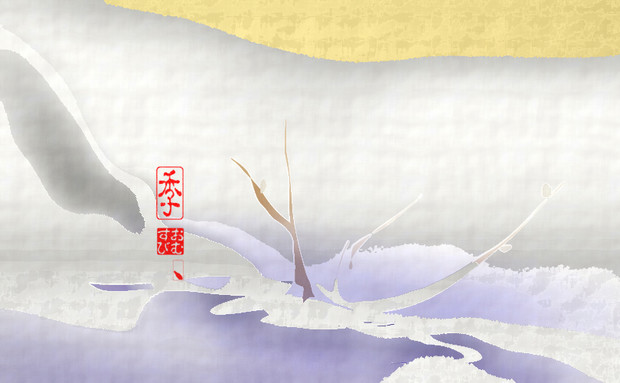 「季 Toki」※和・彩・おむ09067