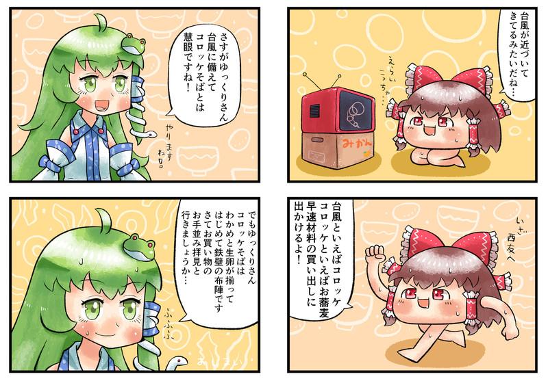 東風谷早苗さんとゆっくりさんと台風