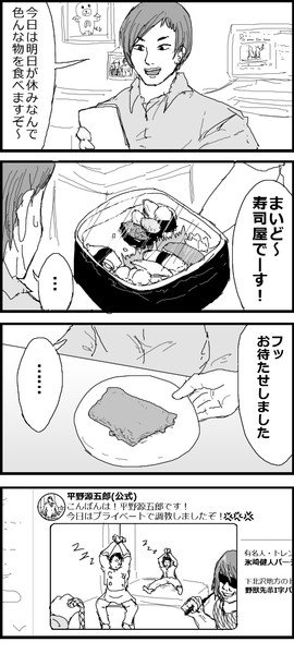 グルメ源五郎