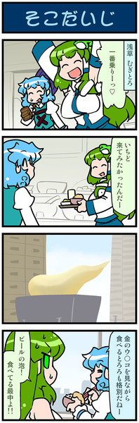 がんばれ小傘さん 3589