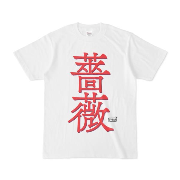 Tシャツ ホワイト 文字研究所 薔薇