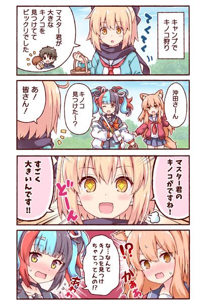 沖田さんと秘密のキノコ