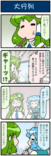 がんばれ小傘さん 3590