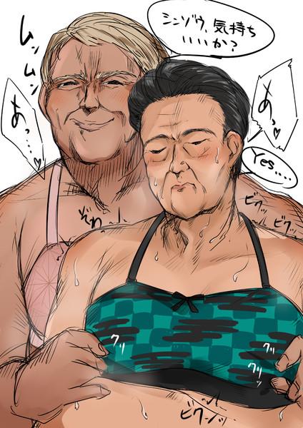 禰豆子ブラを付けてるトランプが炭治郎ブラを付けてる安倍晋三を乳首責めしてる絵