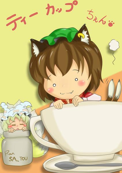 お茶どうぞ!