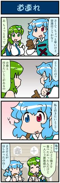 がんばれ小傘さん 3592