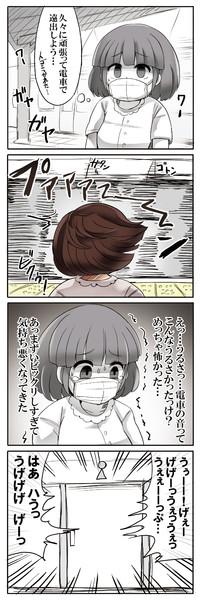 自律神経崩壊ちゃんの日常 vs電車編