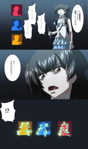 冬 優子 黛