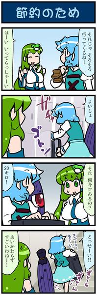 がんばれ小傘さん 3593