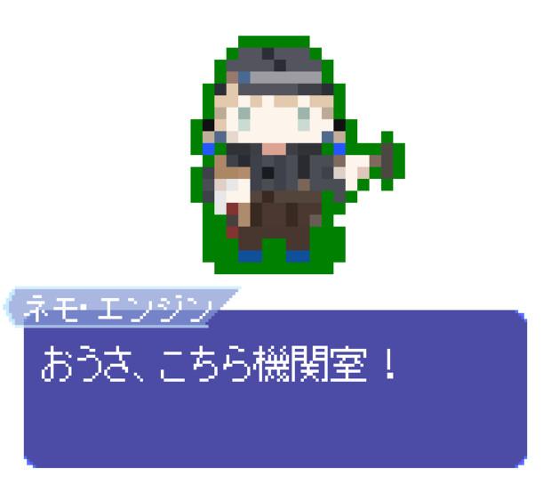 【ドット】ネモ・エンジン