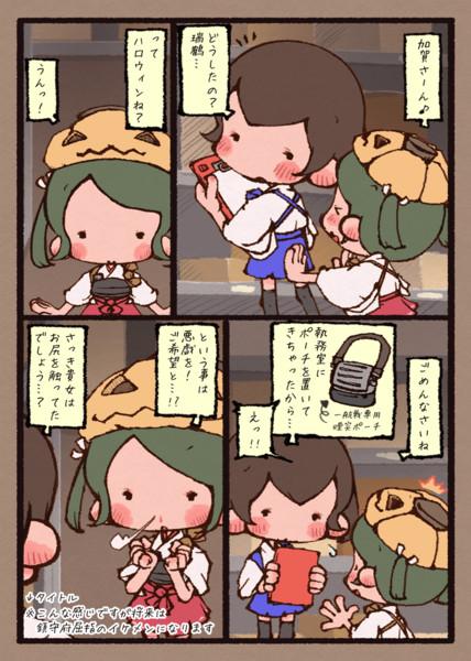 加賀さんと瑞鶴とハロウィン