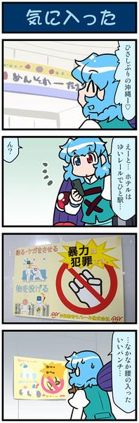 がんばれ小傘さん 3595