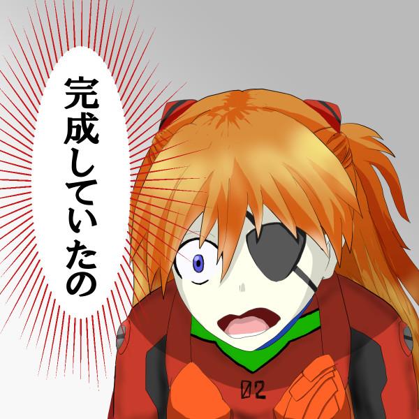 新劇エヴァシリーズ