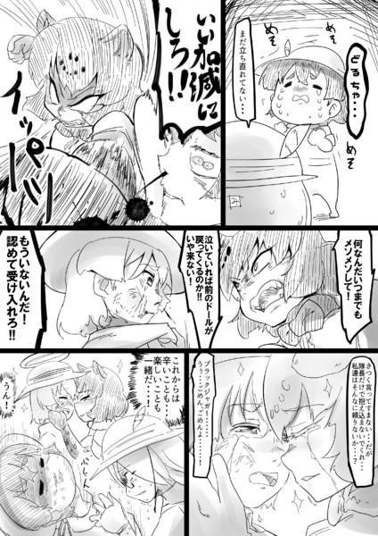 ぶらじゃが喝!!(けものフレンズ3)